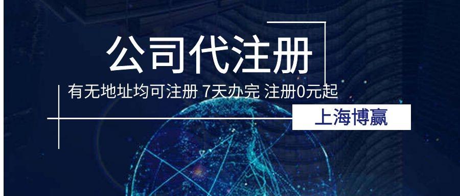 企业税务筹划公司_年终奖财务咨询风险-上海博赢企业管理合伙企业(有限合伙)