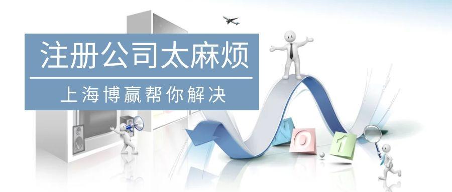 网上注册商标费用_深圳商标注册申请服务要多少钱-上海博赢企业管理合伙企业(有限合伙)