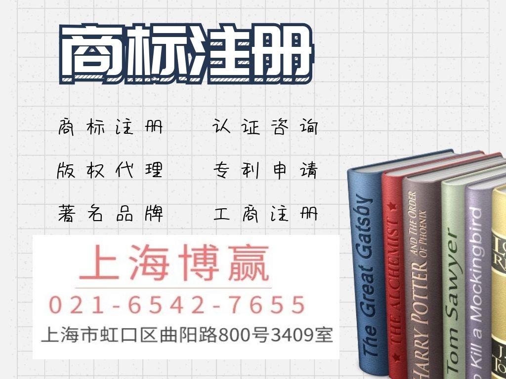上海注冊商標_國內商標注冊相關-上海博贏企業管理合伙企業(有限合伙)