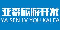 河南亚森旅游开发有限公司