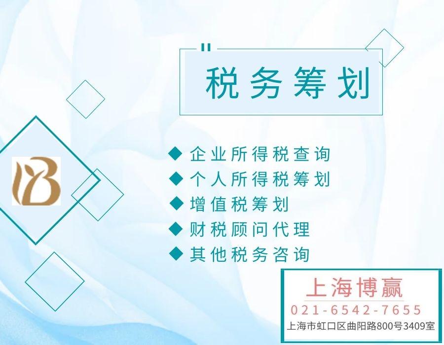 所得税税务筹划技巧_代理记账相关-上海博赢企业管理合伙企业(有限合伙)