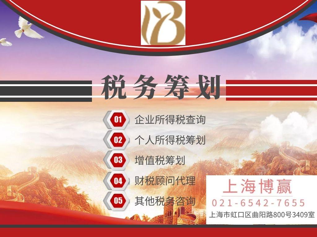 税务筹划风险_上海财务咨询公司-上海博赢企业管理合伙企业(有限合伙)