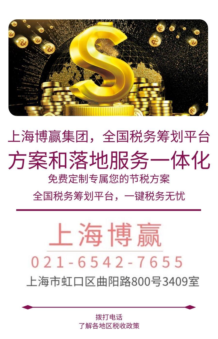 深圳代理记账_咨询服务会计相关-上海博赢企业管理合伙企业(有限合伙)
