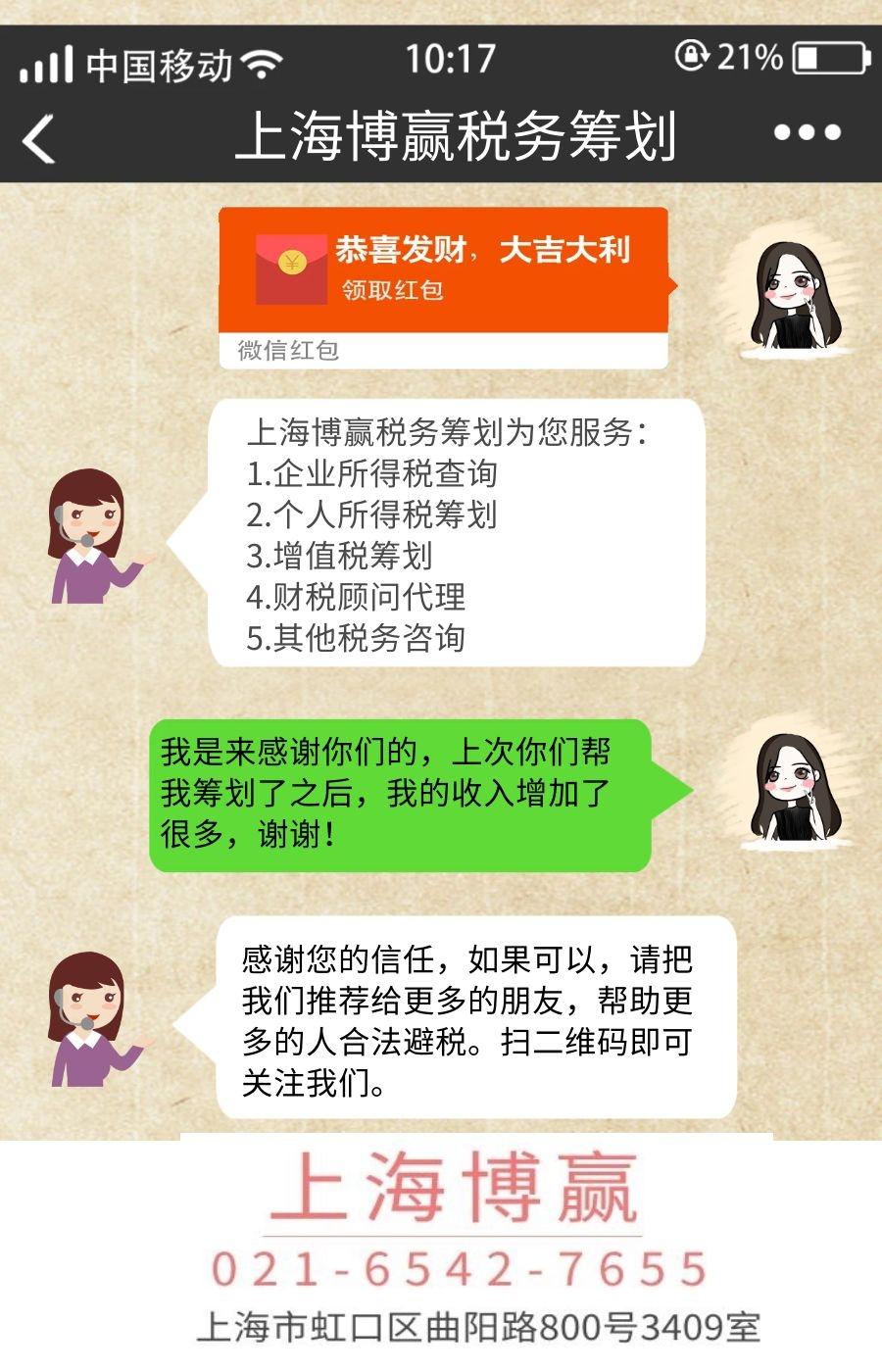 增值税税务筹划方法_专业商务服务相关-上海博赢企业管理合伙企业(有限合伙)