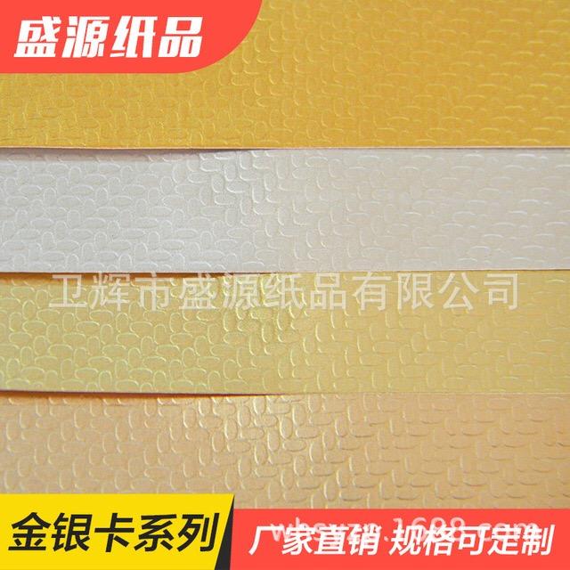 焦作金卡纸定制_其他纸类包装制品批发-卫辉市盛源纸品有限公司