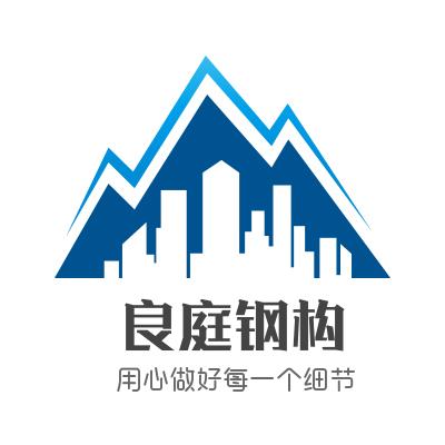 四川良庭建设工程有限公司