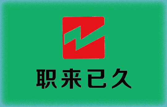 北京职来已久人力资源管理有限公司
