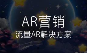 景区AR互动营销制作_学校广告制作公司-贵州派点科技有限公司