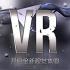 全景VR互动项目_定制VR互动方案相关-贵州派点科技有限公司
