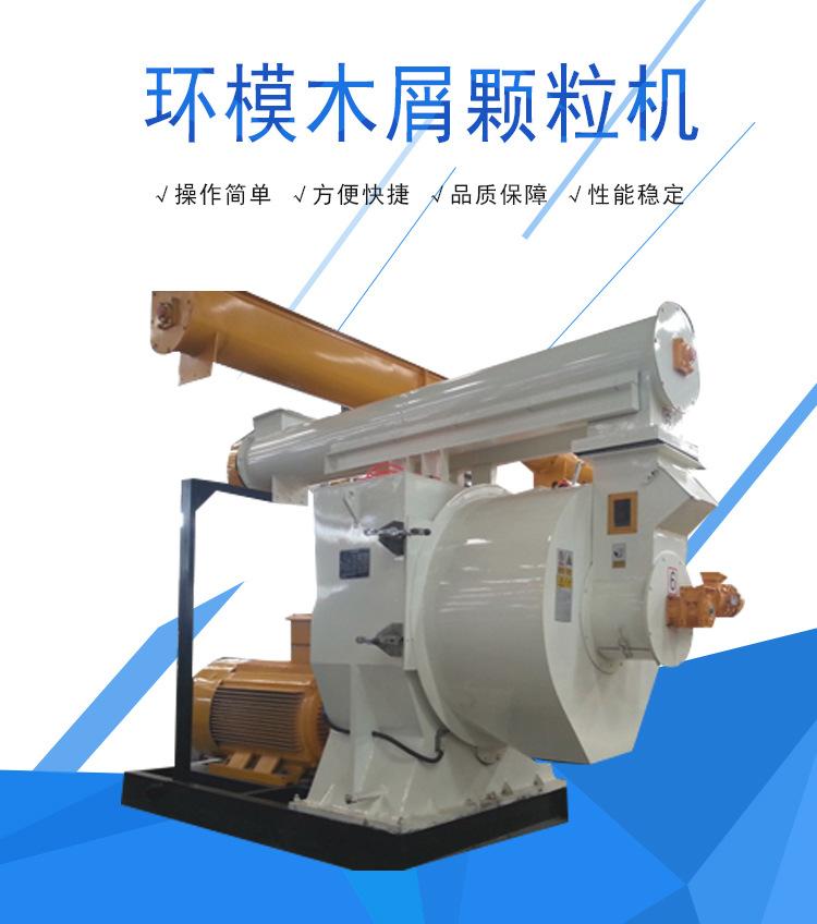 大型环模木屑颗粒机的价格_山东木屑颗粒机相关-溧阳市金亿机械有限公司