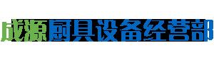 长沙市开福区成源厨具设备经营部