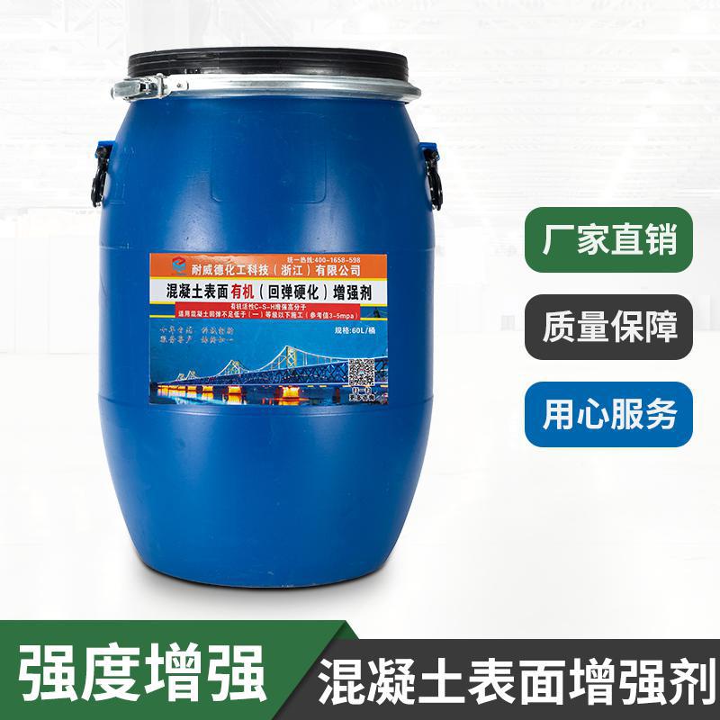 混凝土回弹强度不够怎么办_专业化工原料代理报价-浙江耐威德化工科技有限公司