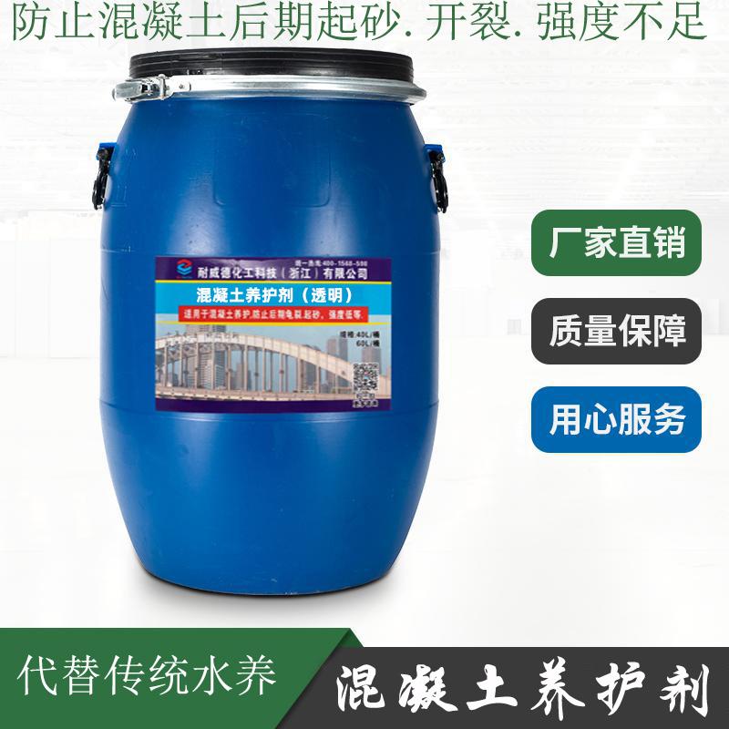 质量好养护剂生产厂家_混凝土养护剂相关-浙江耐威德化工科技有限公司
