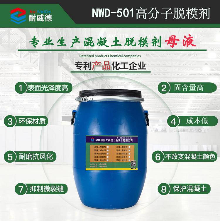 专业增强剂经销商_水泥增强剂相关-浙江耐威德化工科技有限公司