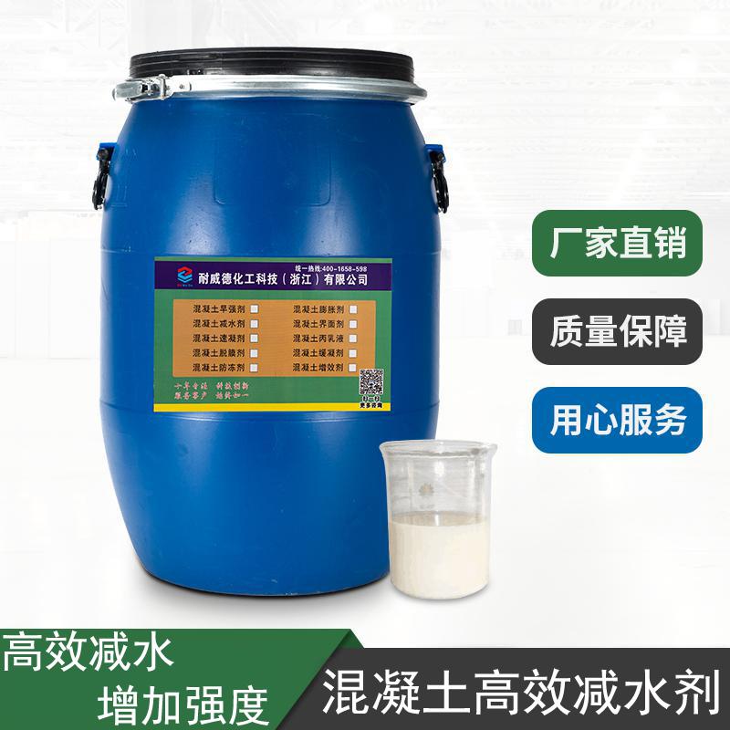 正规减水剂厂家电话_脂肪族减水剂相关-浙江耐威德化工科技有限公司
