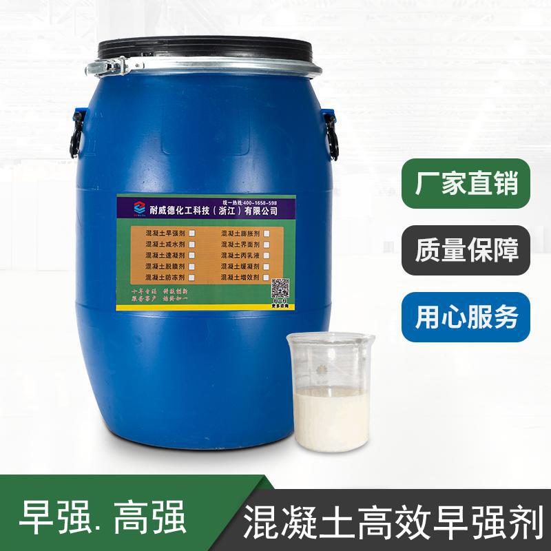 口碑好的早强剂采购_混凝土早强剂 高效相关-浙江耐威德化工科技有限公司