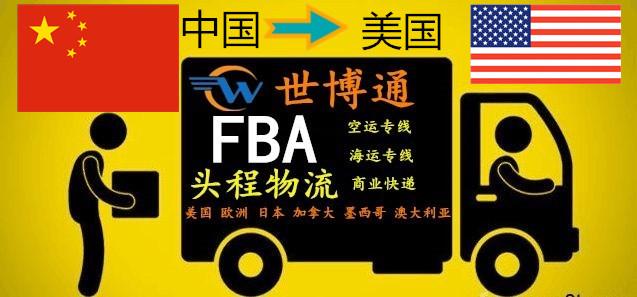 跨境电商物流配送_跨境电商物流配送员相关-深圳市世博通货运代理有限公司