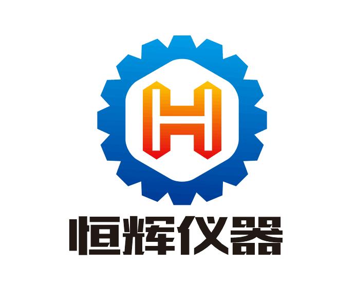 广州恒辉仪器设备有限公司