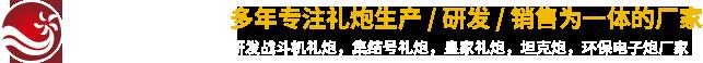 长沙扬名节庆庆典用品有限公司