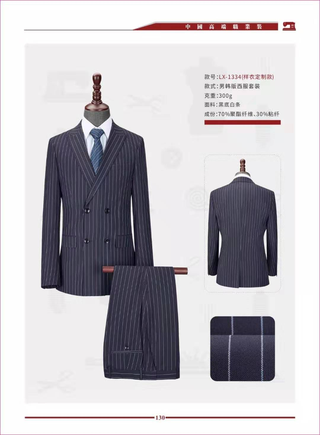 企业服装定做_企业制服、工作服采购-河北傲伸服装服饰有限责任公司