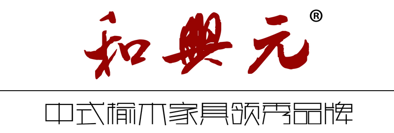 北京和兴元家具有限公司