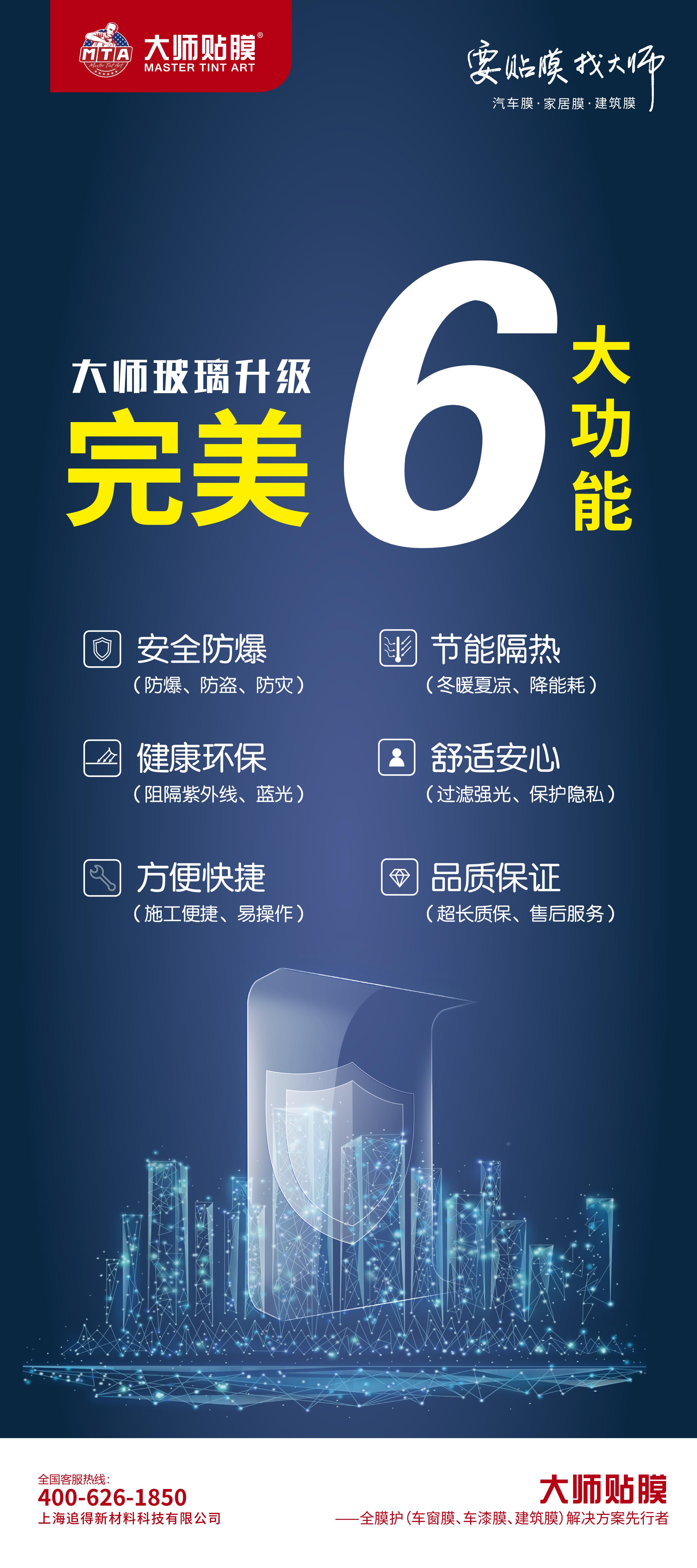 奥迪A6L贴车空间全膜护效果怎么样_车空间全膜护出售相关-陕西大师膜业工程有限公司