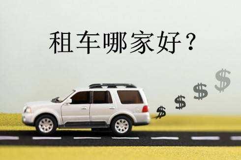 长沙租赁租车_湖南租赁、典当公司-长沙协成汽车租赁有限公司