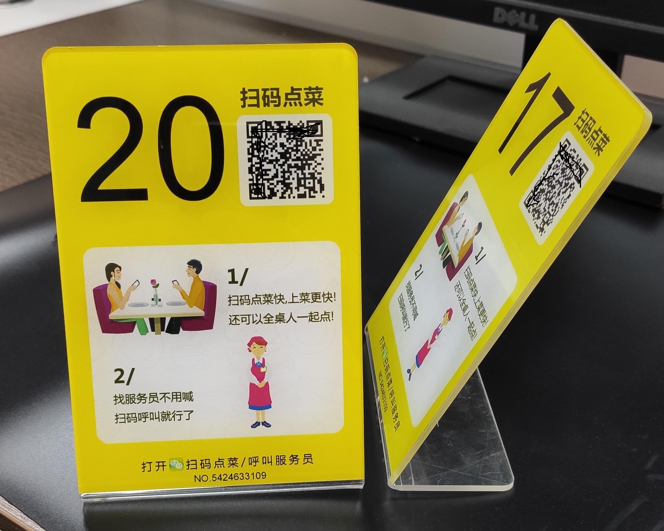 点餐二维码_亚克力餐饮服务立牌-深圳市中贤在线技术有限公司