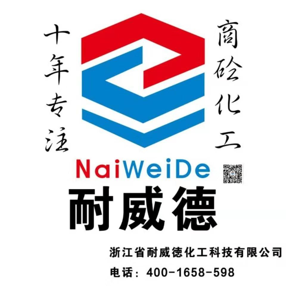 浙江耐威德化工科技有限公司