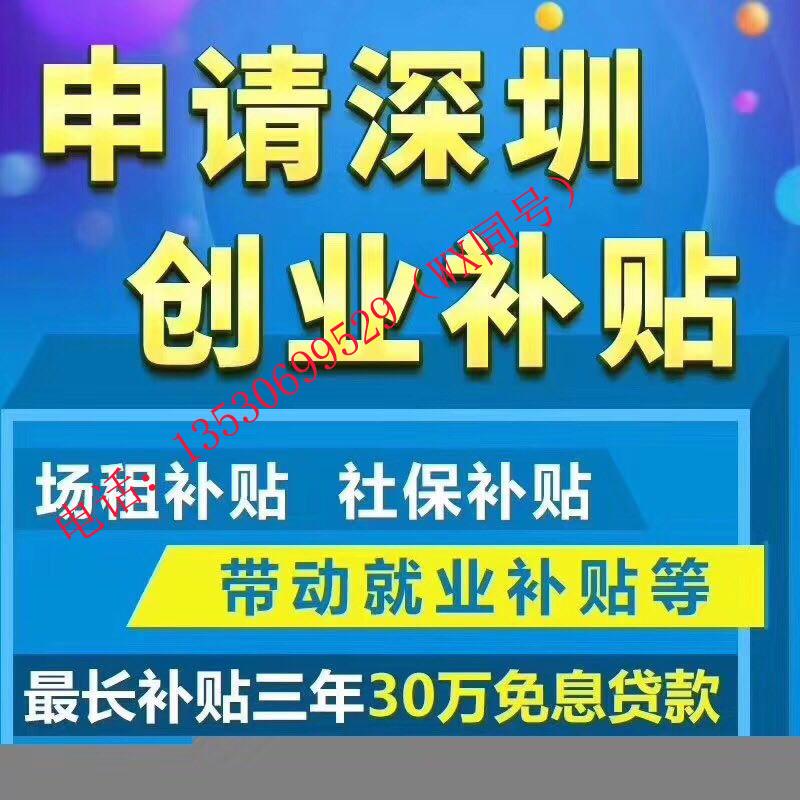 创业_创业项目相关-深圳市茗杰知识产权代理有限公司