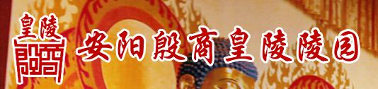 安阳殷商皇陵服务有限责任公司