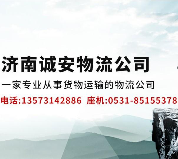 正规济南到北京物流公司_专业仓储与配送价格-济南槐荫诚安货运服务中心