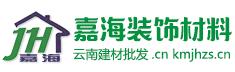 云南嘉海装饰材料有限公司