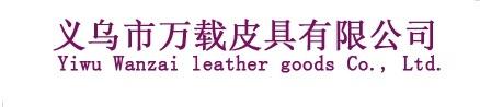 义乌市万载皮具有限公司