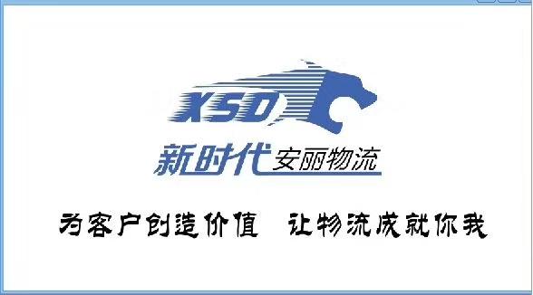 济南到郑州货运咨询电话_济南到南阳第三方物流公司-济南新时代安丽物流有限公司