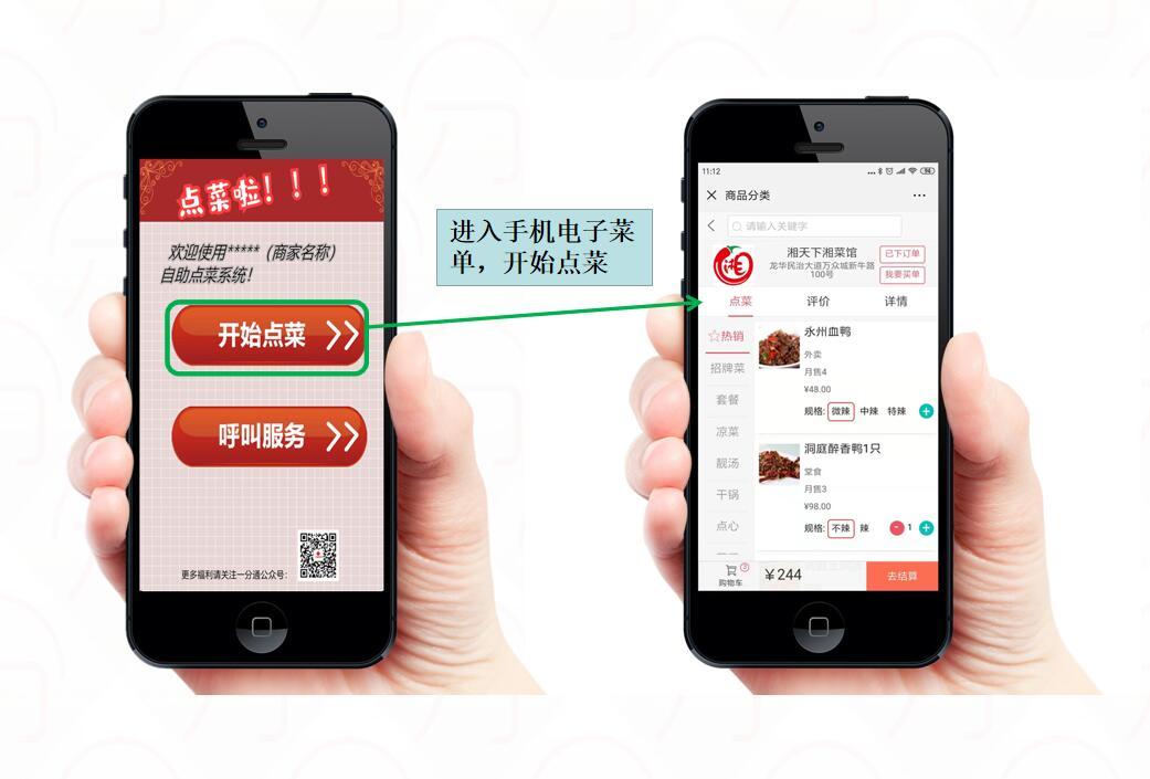 微信点餐系统_新概念餐饮服务-深圳市中贤在线技术有限公司