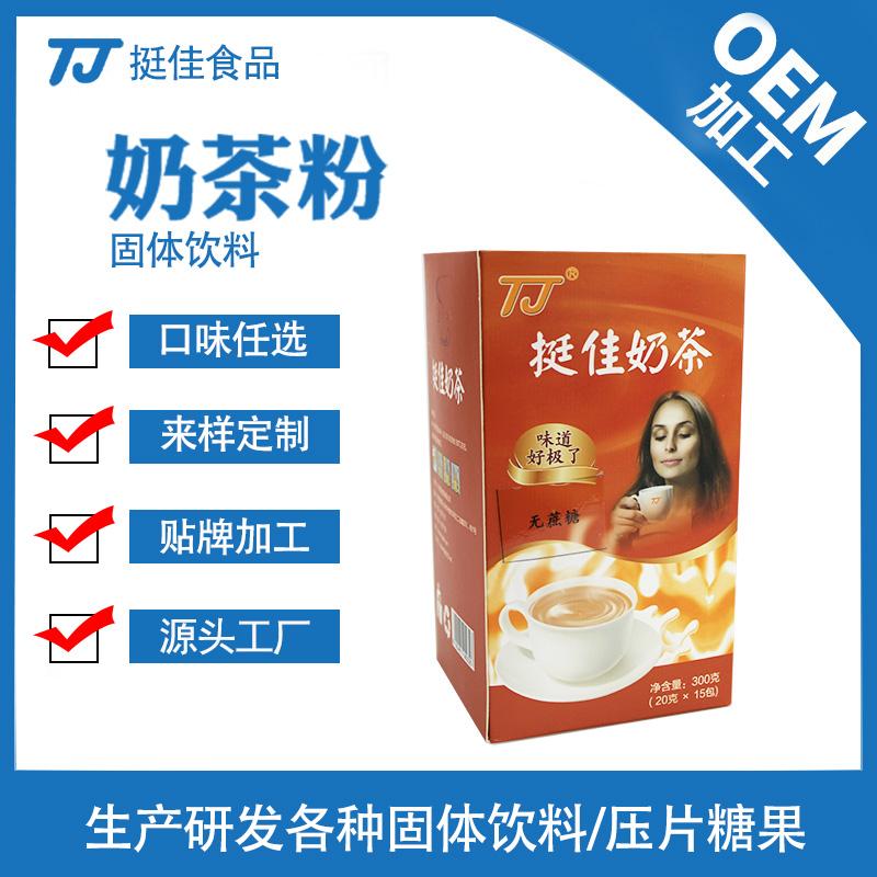 质量好奶茶粉销售_奶茶粉多少钱相关-广州市挺佳食品吉林快3走势图