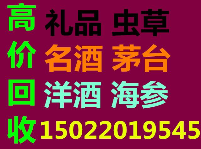 天津市信德回收烟酒公司