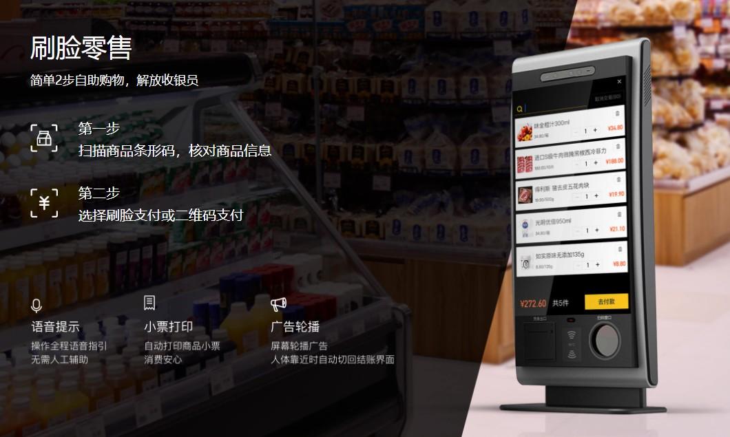 扫脸支付代理_医院行业专用软件条件-郑州泰成通信服务有限公司