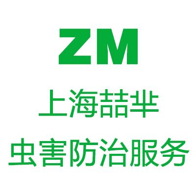 上海喆芈虫害防治服务有限公司