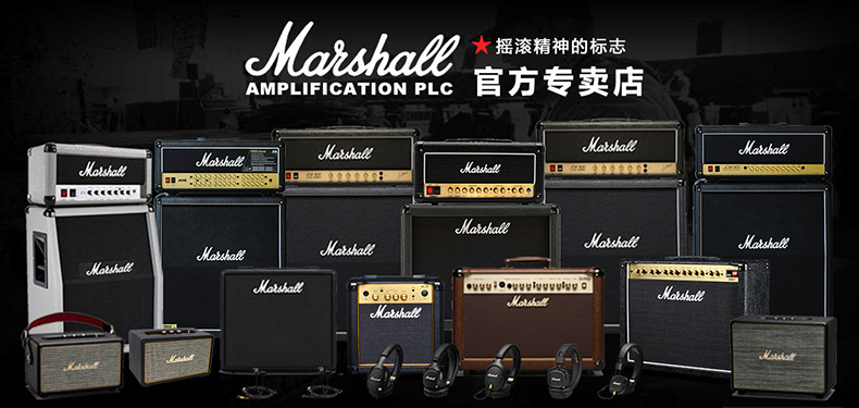 marshall音箱_手提音箱相关-河南欧乐乐器批发有限公司