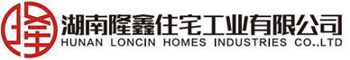 湖南隆鑫住宅工业有限公司