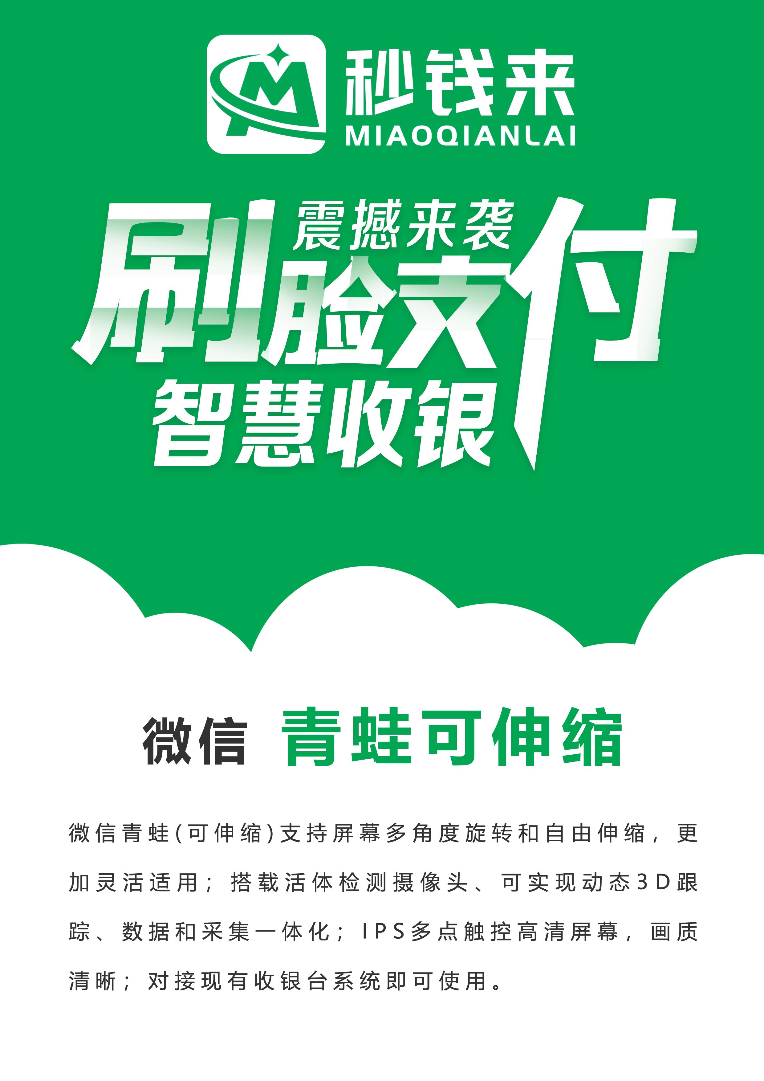 代理刷脸支付_触控产品代理-广州秒客来信息科技(秒钱来)