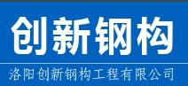 洛阳创新钢构工程有限公司