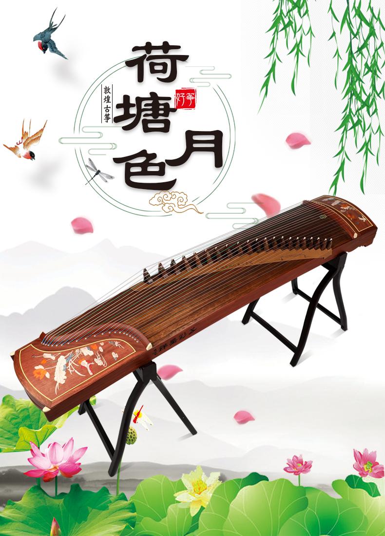 敦煌古筝_民族乐器弹拨类乐器-河南欧乐乐器批发有限公司