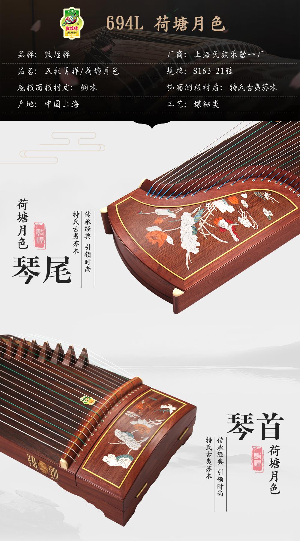 湖南敦煌古筝696M_初学者买弹拨类乐器批发价格-河南欧乐乐器批发有限公司
