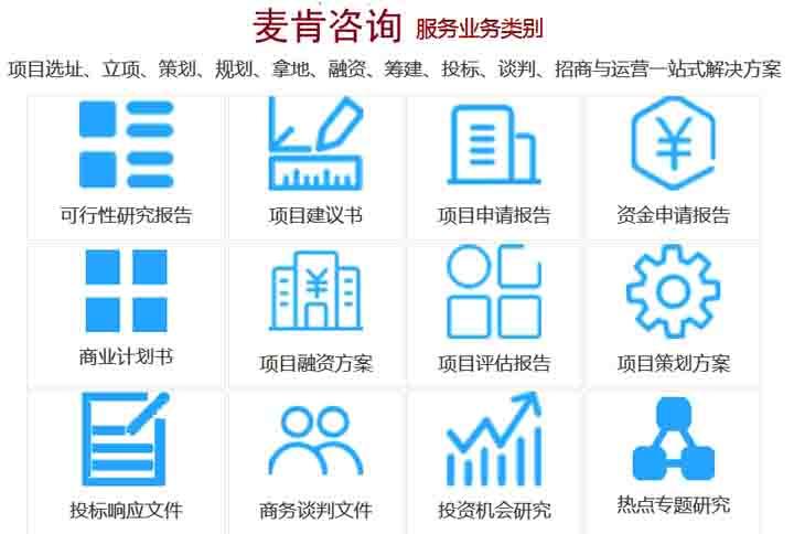襄樊可行性报告_可行性报告模板相关-济南历下麦肯锦鸿管理咨询中心