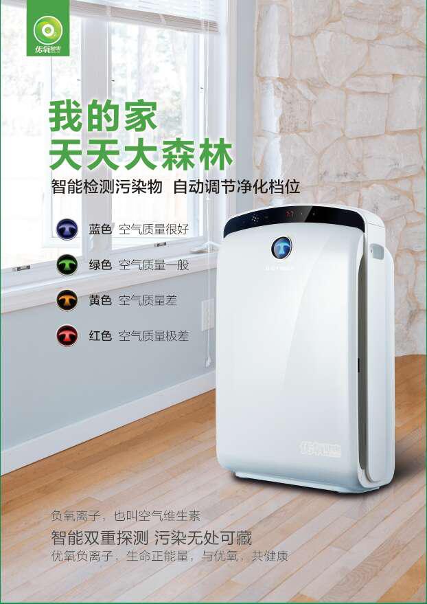 家用负氧离子机哪个牌子好_车载空气净化器有用吗-珠海市优氧健康产业有限公司