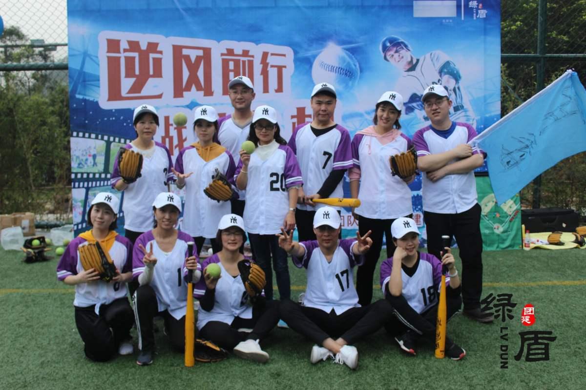 企业棒球团建哪家好_深圳市宝安区体验式培训哪家专业-深圳市绿盾文化发展秒速赛车是真的吗