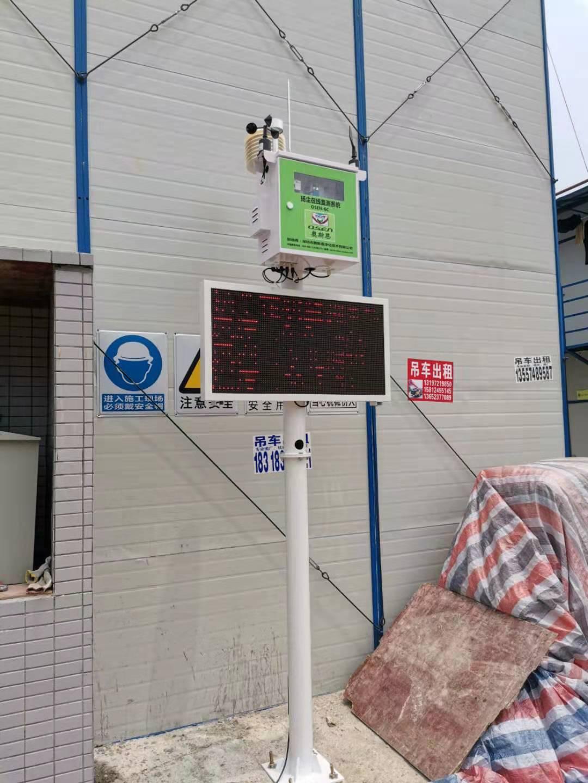 质量好工地扬尘噪声在线监测系统价格_提供气体分析仪-深圳奥斯恩净化技术有限公司